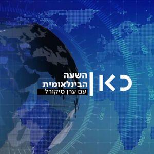 גאון שפוי ויציב - השעה הבינלאומית מהדורת יום א' 7.1.17