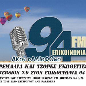 Remalia kai Tzores Enothite 2012-01-22