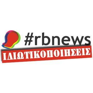 """#rbnews 40 (Ιδιωτικοποιήσεις και """"Κοινή Γνώμη"""")"""