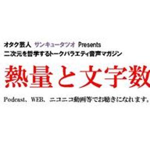174-02 熱量と文字数 【16年7月のヲタ・与太・編集室 ブヒ部】