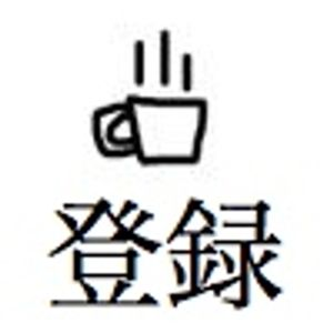 Cafe au Radio 第153回目