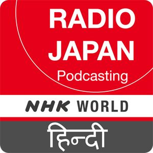 NHK WORLD RADIO JAPAN - Hindi News at 23:30 (JST), September 19