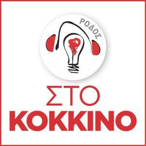 PIROVOLONTAS_TON_GODARD-ekpompi-23-3-2016