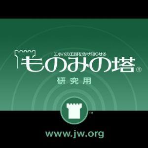 あなたはエホバのもとに避難しますか(1月1‐7日)