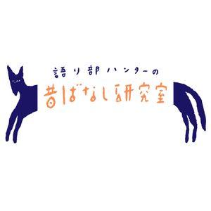 """Storyteller Hunter vol.02 """"Tsuma no Tamashii"""" by Etsuko Oodaira"""