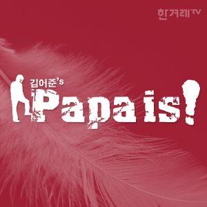 [김어준의 Papa is#91_AUDIO] 김광진+김빈 그리고 황창화