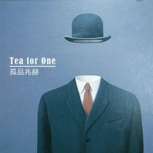 Tea for One/孤品兆赫-161, 民谣/Neil Young-After the Gold Rush, 1970, Pt.1