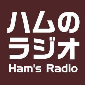 Ham'sRadio-034.ハムのラジオ第34回の配信です。