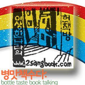 12회 2부 - 음식 (2)