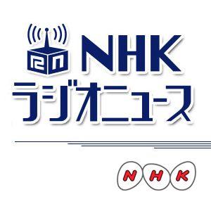 06月17日 朝7時NHKけさのニュース