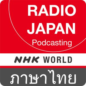 NHK WORLD RADIO JAPAN - Thai News at 20:30 (JST), September 21