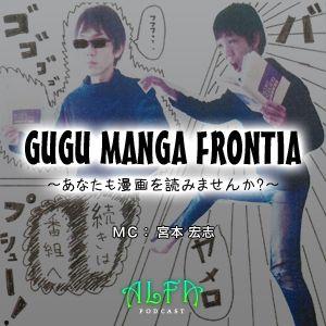 GUGU MANGA FRONTIA ~あなたも漫画を読みませんか?~ 第179回放送 東京喰種 トーキョーグール:re
