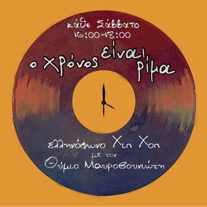 Ο Χρόνος είναι Ρίμα 26-03-16