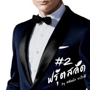 ฟรุตสลัด Round #2 feat. Nerdtipoom : ภูมิใจคนไทยฟังฟรุตสลัด