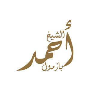 اللقاء الختامي للسنة الدراسية الأولى | الشيخ أحمد بازمول
