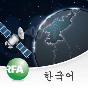 RFA Korean daily show, 자유아시아방송 한국어 2017-10-21 19:00