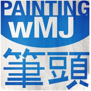 PwMJ Ep. 161: Painting with NecronJohn