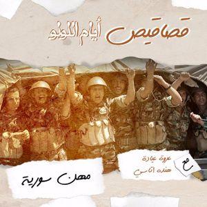 مهن سورية، الجيش - قصاقيص أيام اللولو 58