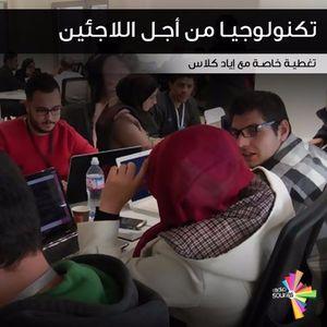 تكنولوجيا من أجل اللاجئين