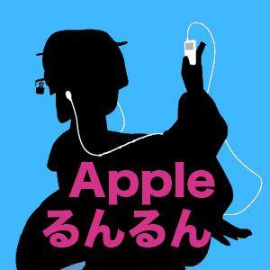 Appleるんるん_20170711