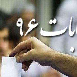 ویژه برنامه انتخابات ۹۶ - اردیبهشت ۲۸, ۱۳۹۶