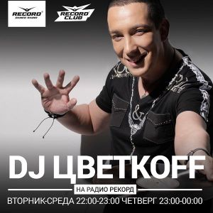 DJ ЦВЕТКОFF - RECORD CLUB #309 (11-04-2017) | RADIO RECORD