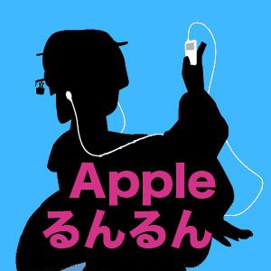 Appleるんるん_20170516