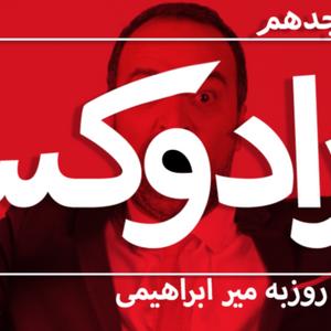 پارادوکس با کامبیز حسینی گفت و گو با روزبه میرابراهیمی - تیر ۰۲, ۱۳۹۶