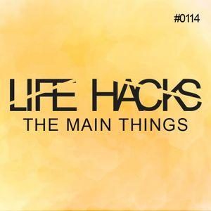 Life Hacks - The Main Things