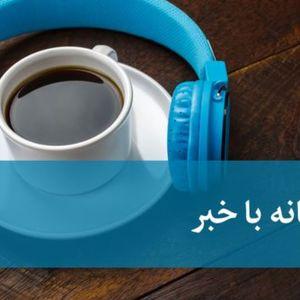 صبحانه با خبر - آبان ۰۸, ۱۳۹۶