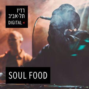 סול פוד - פודקאסט המוזיקה של עמוס הראל, יום ראשון, 21 במאי, 2017