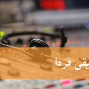 موسیقی فردا - آذر ۱۶, ۱۳۹۶