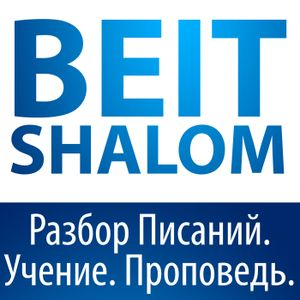 """Балак 5777 """"Господу угодно благословлять Израиля"""". (А.Огиенко, 08.07.2017)"""