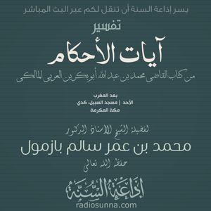 تفسير آيات الأحكام للشيخ محمد بازمول -006