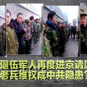 时事大家谈:退伍军人再度进京请愿,老兵维权成中共隐患? - 2月 28, 2017