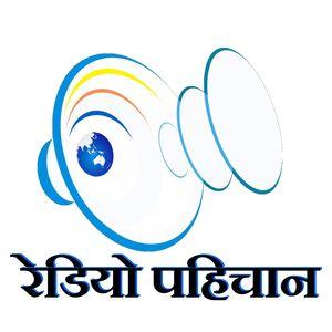 Radio Pahichan 17 June 2017