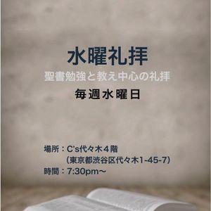 2017年7月5日 水曜礼拝: 救われるということ(出エジプト記14章)- 木村竜太
