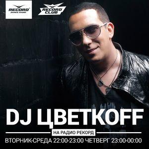 DJ ЦВЕТКОFF – RECORD CLUB #344 (04-07-2017)   RADIO RECORD
