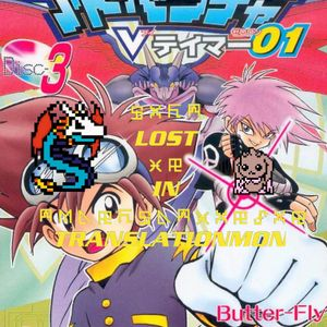 Digimon Manga Special 3 - He Has Wings Now