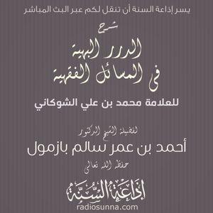 شرح الدرر البهية للشيخ أحمد بازمول -021
