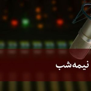 مجله نیمهشب - مرداد ۰۸, ۱۳۹۶