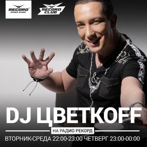 DJ ЦВЕТКОFF - RECORD CLUB #362 (15-08-2017) | RADIO RECORD