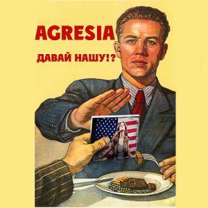 Agresia - Давай нашу #18