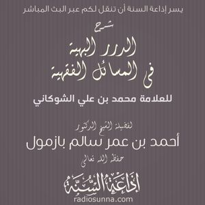 شرح الدرر البهية للشيخ أحمد بازمول -018