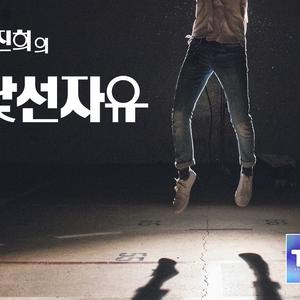 낯선자유233회.mp3