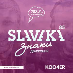 85 SLAVAKA MOVEMENT SIGNS 15 09 2017 SILVER RAIN RADIO 102 2 FM KRSK SIBERIA
