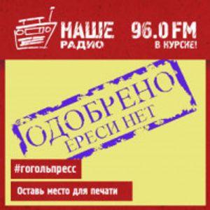 #дневнойдозор #НАШЕРадио #Курск / #гогольпресс 041217