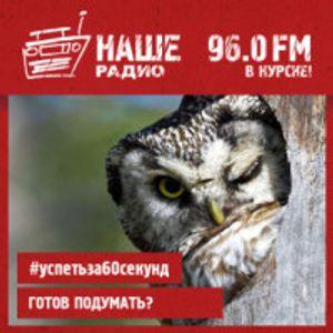 #дневнойдозор / #успетьза60секунд 4-я игра летнего сезона 270617