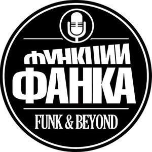 Anatoliy Ice - Funk & Beyond @ Megapolis 89.5 Fm 04.12.2017