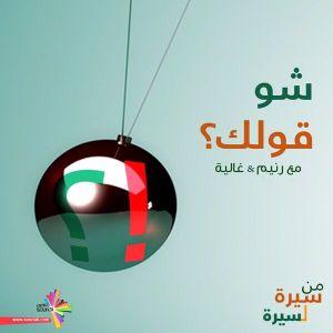 درامانا مع نجيب نصير - شو قولك 115